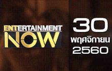 Entertainment Now 30-11-60