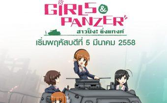 Girls und Panzer สาวปิ๊ง! ซิ่งแทงค์