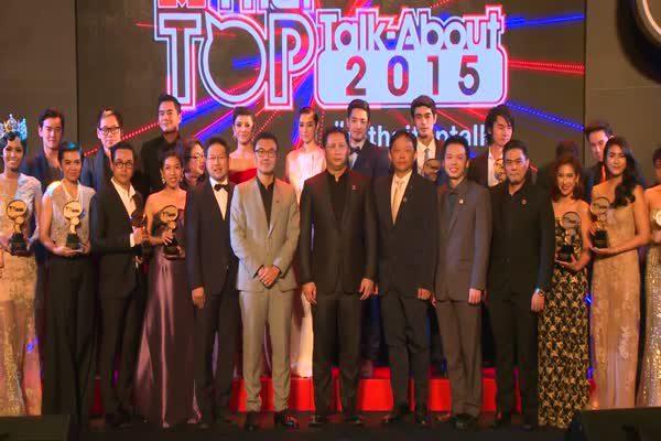 งานประกาศรางวัลโลกออนไลน์ MThai TopTalk 2015