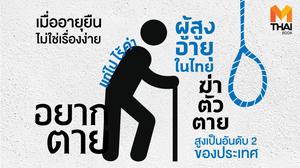 อิคิไก | เมื่อการอายุยืนไม่ใช่เรื่องง่าย ผู้สูงอายุในไทยฆ่าตัวตายเป็นอันดับ 2 ของประเทศ