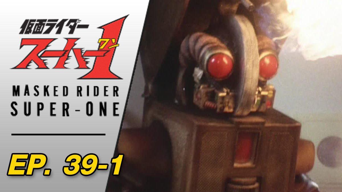 Masked Rider Super One ตอนที่ 39-1
