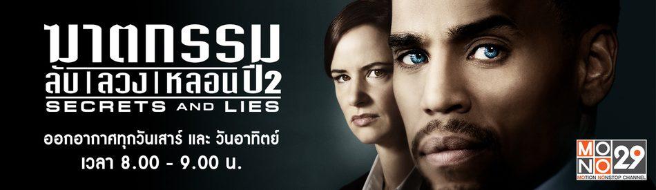 Secrets and Lies ฆาตกรรม ลับ/ลวง/หลอน ปี 2