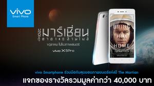 vivo Smartphone ให้ร่วมลุ้นภารกิจกู้ภัยจากดาวอังคารกับภาพยนตร์ The Martian