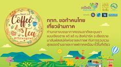 "ชวนไปงาน""Best of Coffee and Tea @ Chiangrai"""