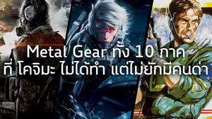 Metal Gear ทั้ง 10 ภาคที่ โคจิมะ ไม่ได้ทำแต่ไม่ยักมีคนด่า