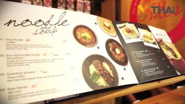 อาหารเกาหลีฟิวชั่นกับร้าน school food (สคูลฟู้ด) Siam Center