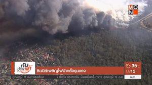 นครซิดนีย์เผชิญไฟป่าครั้งรุนแรง ยังไม่มีรายงานผู้ได้รับบาดเจ็บ