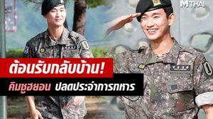 กลับมาแล้ว! คิมซูฮยอน ปลดประจำการทหาร – แง้มผลงานใหม่ราวๆ ปีหน้า!