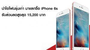 นำไอโฟนรุ่นเก่า มาแลกซื้อ iPhone 6s รับส่วนลดสูงสุด 15,200 บาท!