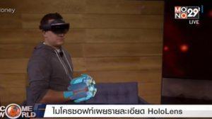 ไตรมาสแรกปีหน้า! ขาย HoloLens สำหรับนักพัฒนา