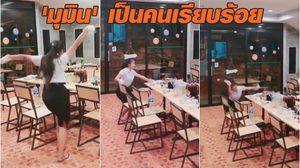 คลิปเด็กเสิร์ฟร้านชาบูเซิ้งสุดมันส์ เจ้าของร้านแซว 'มุมิน' เป็นคนเรียบร้อย