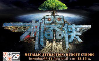 หุ่นยนต์ก็มีหัวใจ Metallic Attraction: Kungfu Cyborg กังฟูไซบอร์ก