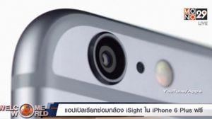 แอปเปิลเปลี่ยนฟรี! กล้อง iSight ใน iPhone 6 Plus