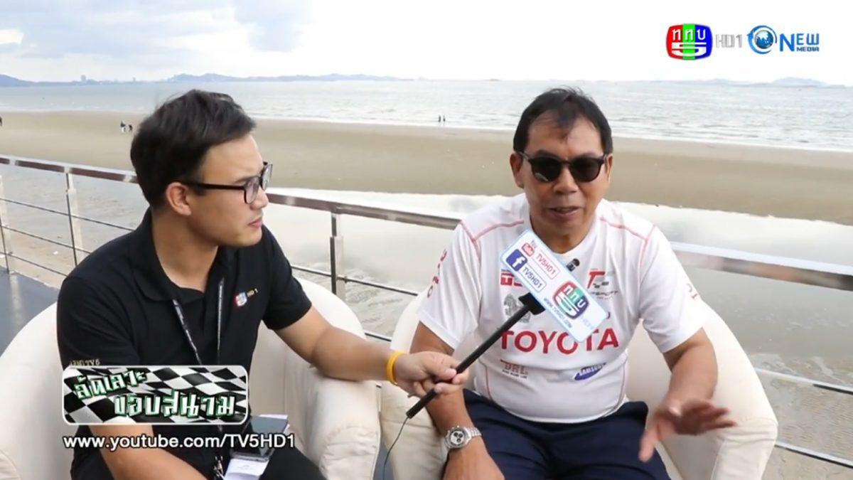 Thailand Super Series 2017 ณ บางแสน สตรีท เซอร์กิต ตอนที่ 1