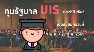 ทุนรัฐบาล UIS ประจำปี 2562