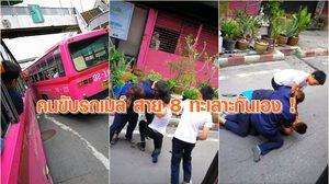 คนขับรถเมล์ สาย 8 ซัดกันนัวกลางถนน หลังเบียด-แซง กันเองแต่ไม่พ้น