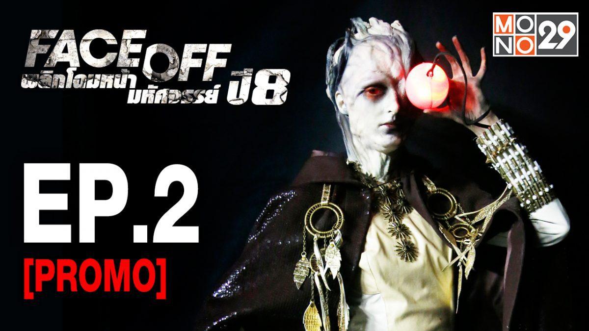 Face Off พลิกโฉมหน้ามหัศจรรย์ ปี8 EP.2 [PROMO]