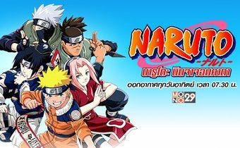 Naruto นารูโตะ นินจาจอมคาถา