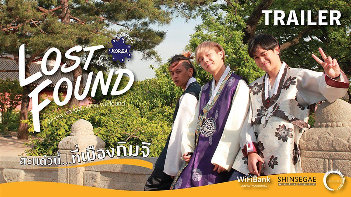 Lost & Found - South Korea Season 2 สะแด่วนี้...ที่เมืองกิมจิ (Official Trailer)
