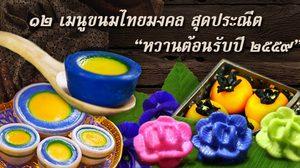 """๑๒ เมนู """"ขนมไทย"""" มงคล สุดประณีต หวานต้อนรับปี ๒๕๕๙"""