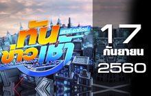 ทันข่าวเช้า เสาร์-อาทิตย์ Good Morning Thailand 17-09-60