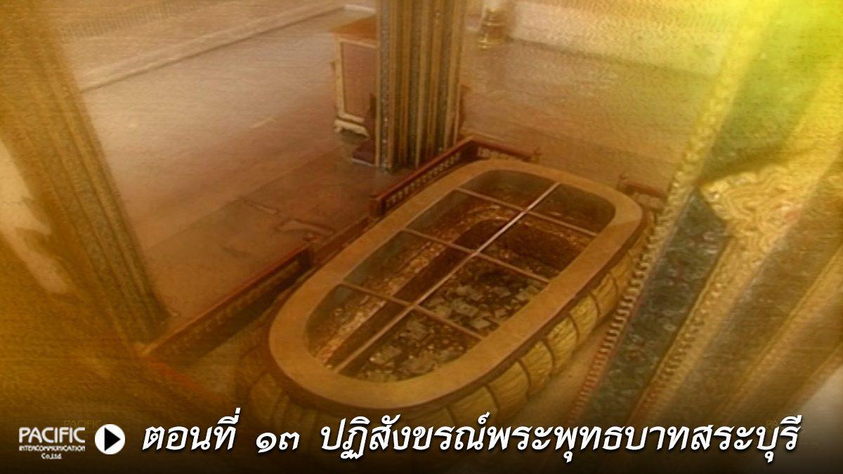 สารคดีเฉลิมพระเกียรติรัชกาลที่ 13 ตอน ปฏิสังขรณ์พระพุทธบาทสระบุรี