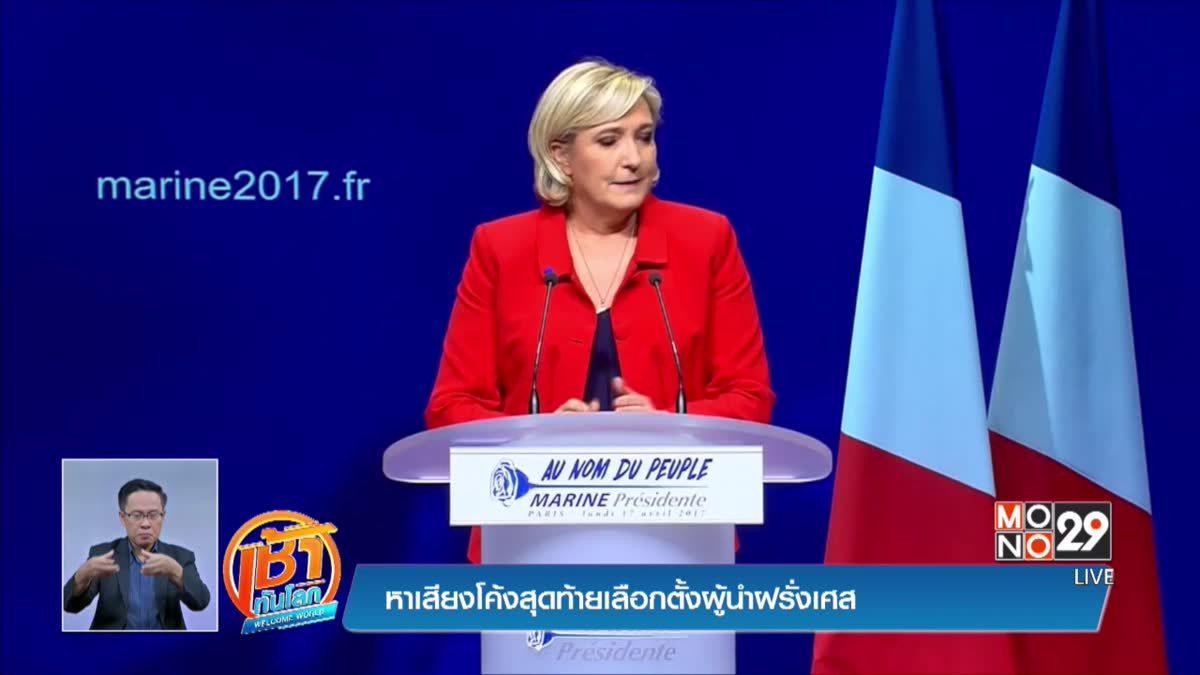 หาเสียงโค้งสุดท้ายเลือกตั้งผู้นำฝรั่งเศส