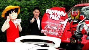 Cartoon Club พาไอ้มดแดง โงกุน ขับเก๋ง 20 กว่าล้านตระเวนโชว์ตัว