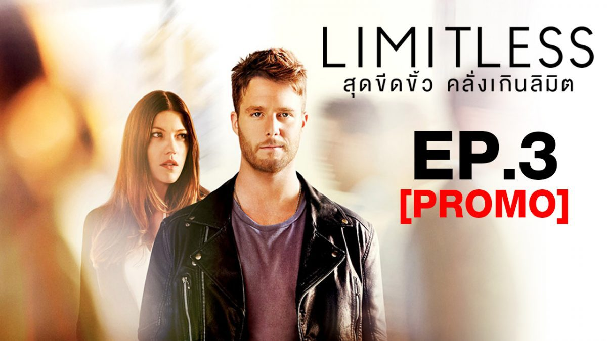Limitless สุดขีดขั้ว คลั่งเกินลิมิต ปี 1 EP.3