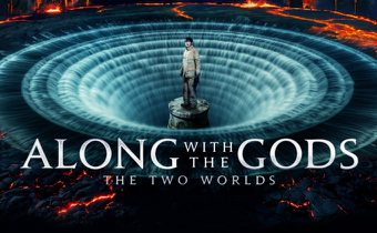 Along with the Gods: The Two Worlds ฝ่า 7 นรกไปกับพระเจ้า