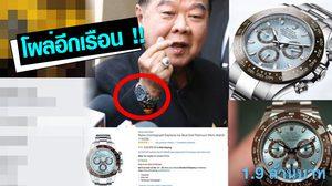 """'ชาวเน็ตเกาะติดนาฬิกาหรู' """"บิ๊กป้อม"""" ล่าสุดโผล่อีก Rolex 2.4 ล."""