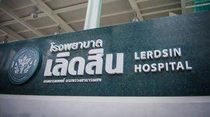 โรงพยาบาลเลิดสิน