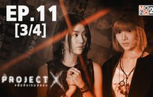 Project X แฟ้มลับเกมสยอง EP.11 [3/4]
