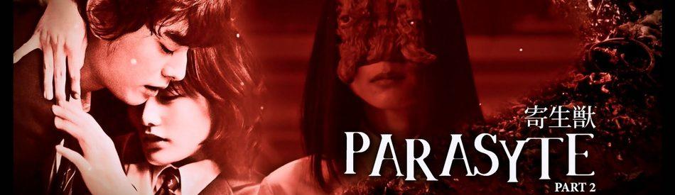 Parasyte Part II ปรสิต เพื่อนรักเขมือบโลก 2