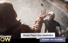 Ready Player One แรงต่อเนื่อง ผ่านหลัก 500 ล้านทั่วโลก