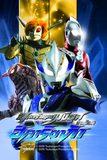 Ultraman Mebius Gaiden – Hikari Saga อุลตร้าแมนเมบิอุส ภาคพิเศษ ฮิคาริ ซาก้า