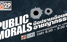 PUBLIC MORALS มือปราบเฉือนคมอาชญากรรม