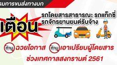 กรมการขนส่งทางบก เตือน รถโดยสารสาธารณะ ห้ามเอาเปรียบผู้โดยสารช่วงเทศกาลสงกรานต์ 2561