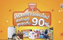"""เนสท์เล่ ร่วมแคมเปญ """"11.11-12.12 Shopee Super Sales"""""""