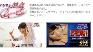 ห้องคาราโอเกะ ที่ญี่ปุ่น ถ้าร้องได้คะแนนดี มาพร้อมของสมนาคุณระดับ 18+