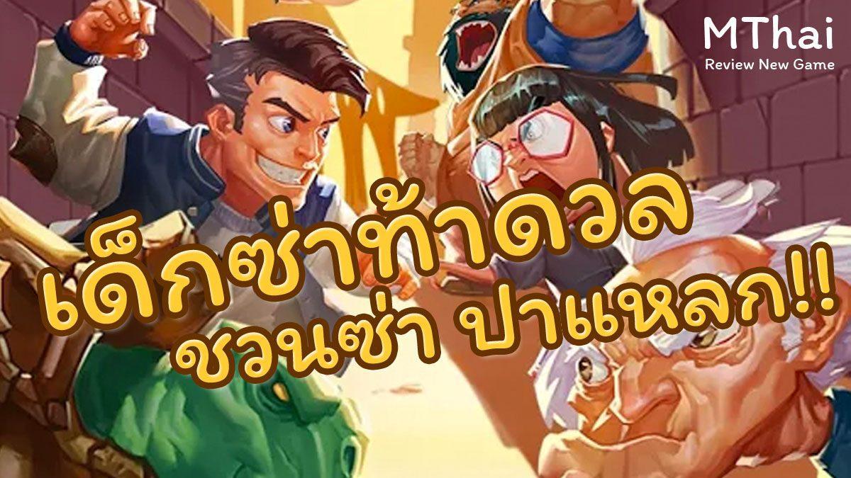 เด็กซ่าท้าดวล เกมใหม่สัญชาติไทย