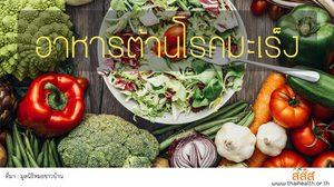 อาหารแบบไหนบ้าง ที่กินแล้ว ช่วยต้าน โรคมะเร็ง