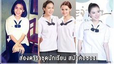 ส่องดาราชุดนักเรียน สมัยคอซอง เผยวิธีแต่งชุดนักเรียนยังไง ให้สวยเป๊ะ