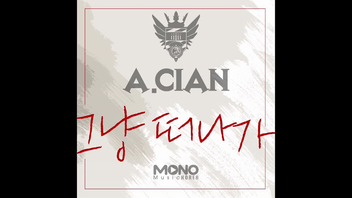 [Acian] 그냥 떠나가 (Just Leave) FULL SONG