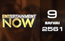Entertainment Now Break 1 09-04-61