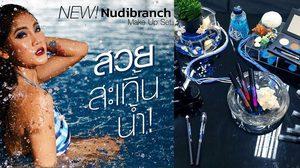 กันน้ำแบบจัดเต็ม! Nudibranch เมคอัพคอลเลคชั่นใหม่ที่สาวๆ ต้องร้องกรี๊ด!!