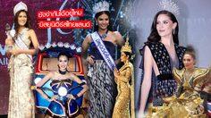 ยังจํากันได้อยู่ไหม รวมความประทับใจ ของนางงามรุ่นพี่ มิสยูนิเวิร์สไทยแลนด์
