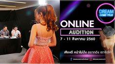 เกาหลีจับมือไทย เฟ้นหานักร้องหน้าใหม่ ผ่านรายการเรียลลิตี้ Dream Come True