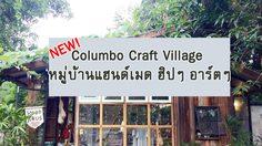 """""""Columbo Craft Village"""" หมู่บ้านแฮนด์เมด ฮิปๆ อาร์ตๆ ที่เที่ยวใหม่ จ.ขอนแก่น"""