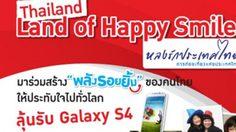 แฮปปี้ ชวนคนไทยมาร่วมกันสร้างพลังรอยยิ้มลุ้น Samsung Galaxy S4